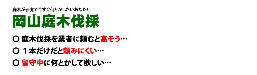 岡山県内での庭木伐採ならお任せください