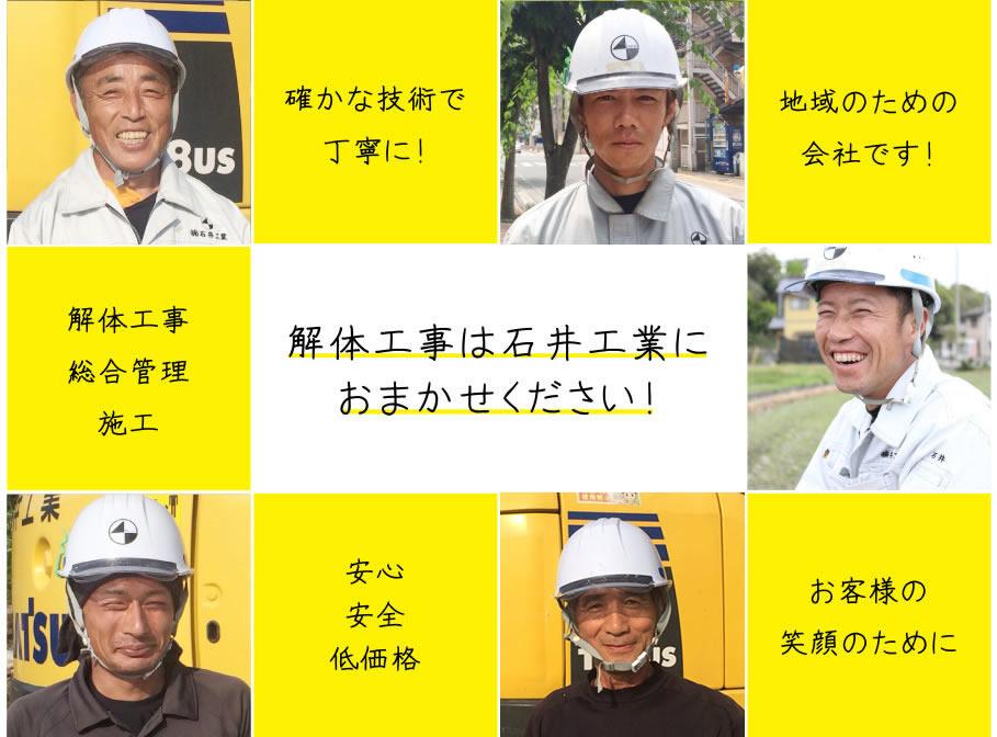 解体工事は石井工業におまかせください!