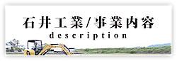 石井工業/事業内容