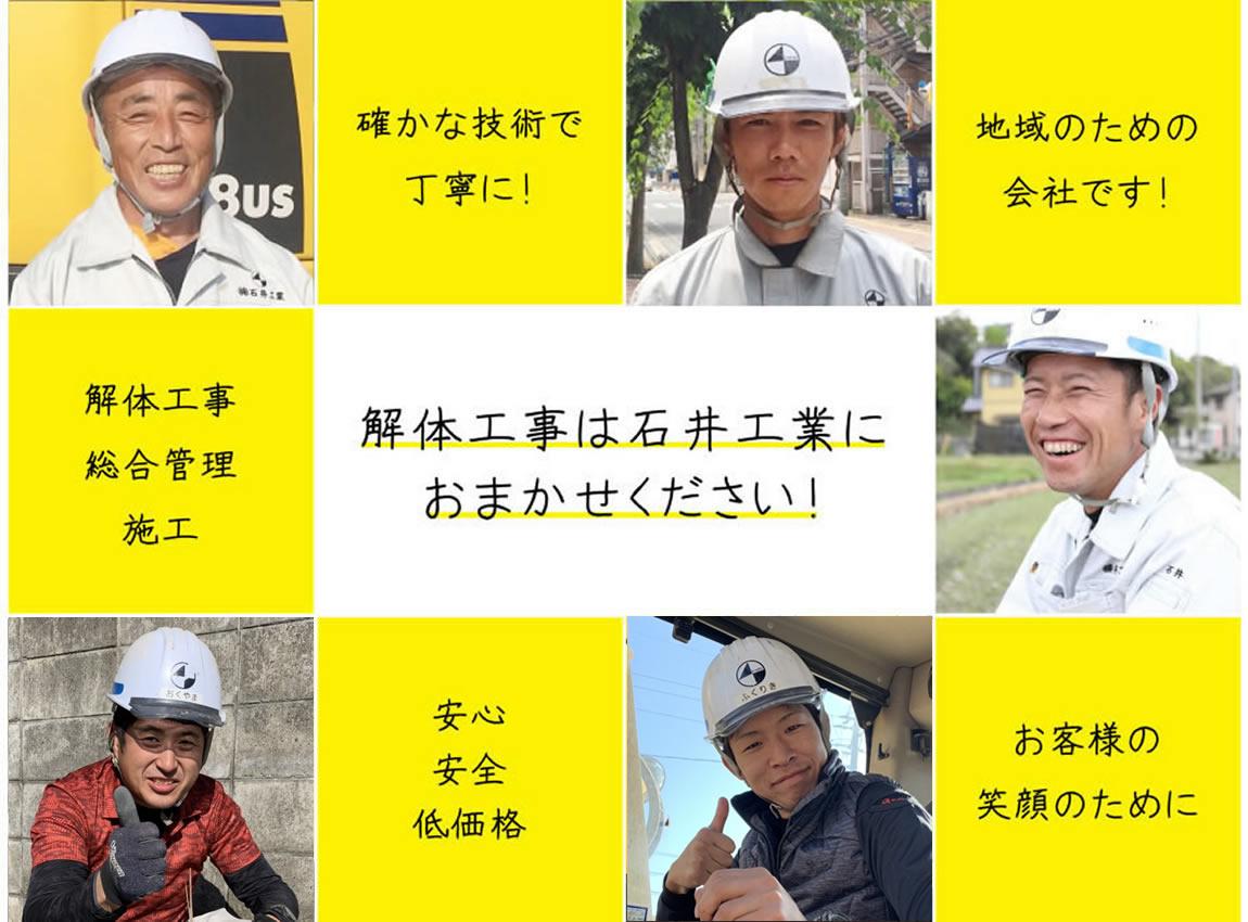 岡山の解体土木工事の株式会社石井工業